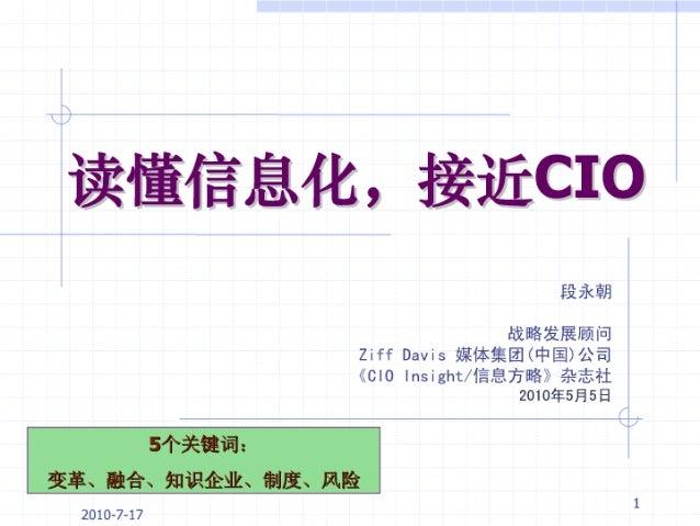思科讲座(Cioi)2010 5-5-v2