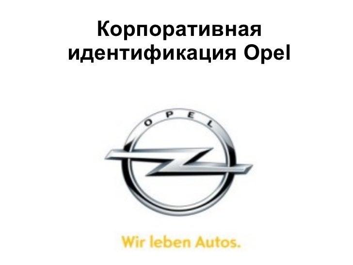 Корпоративная идентификация  Opel