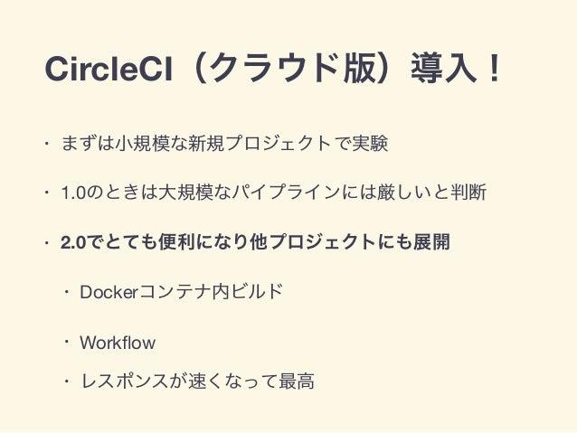 • CircleCI  •