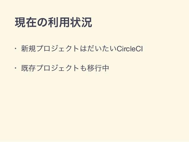 https://www.slideshare.net/YusukeNojima3/kubernetes-113294927/17
