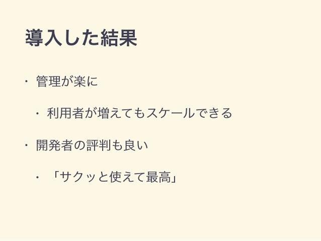 https://www.slideshare.net/YusukeNojima3/kubernetes-113294927/19