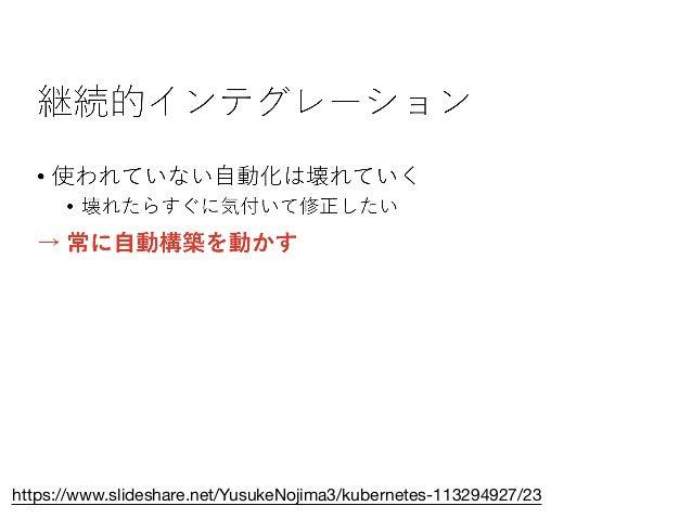 https://www.slideshare.net/YusukeNojima3/kubernetes-113294927/26