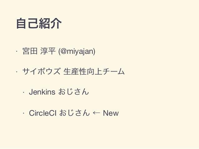 (@miyajan)  Jenkins CircleCI New