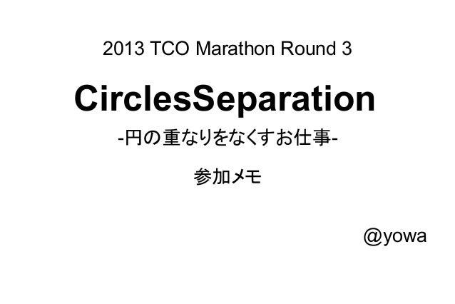 2013 TCO Marathon Round 3CirclesSeparation-円の重なりをなくすお仕事-参加メモ@yowa