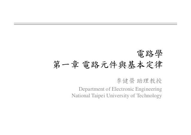 電路學 第一章 電路元件與基本定律 李健榮 助理教授 Department of Electronic Engineering National Taipei University of Technology