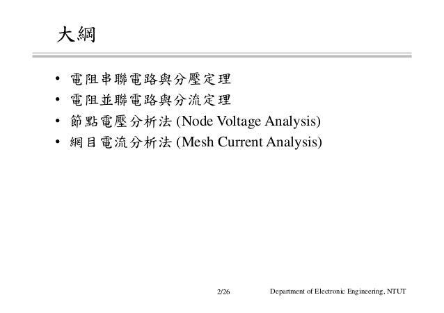 電路學 - [第二章] 電路分析方法 Slide 2