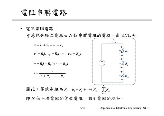 電路學 - [第二章] 電路分析方法 Slide 3