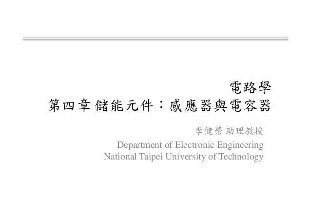 電路學 第四章 儲能元件:感應器與電容器 李健榮 助理教授 Department of Electronic Engineering National Taipei University of Technology