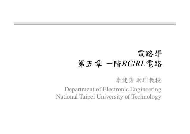 RC/RL Department of Electronic Engineering National Taipei University of Technology