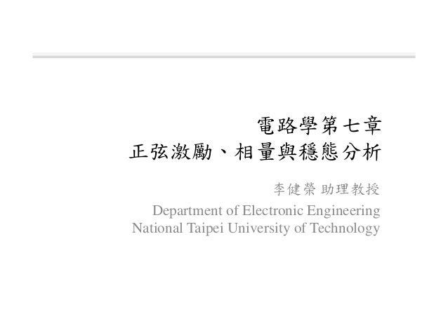 Department of Electronic Engineering National Taipei University of Technology
