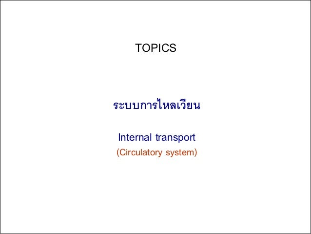 TOPICSระบบการไหลเวียนInternal transport(Circulatory system)