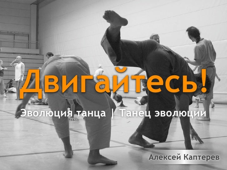 Двигайтесь! Эволюция танца | Танец эволюции                        Алексей Каптерев