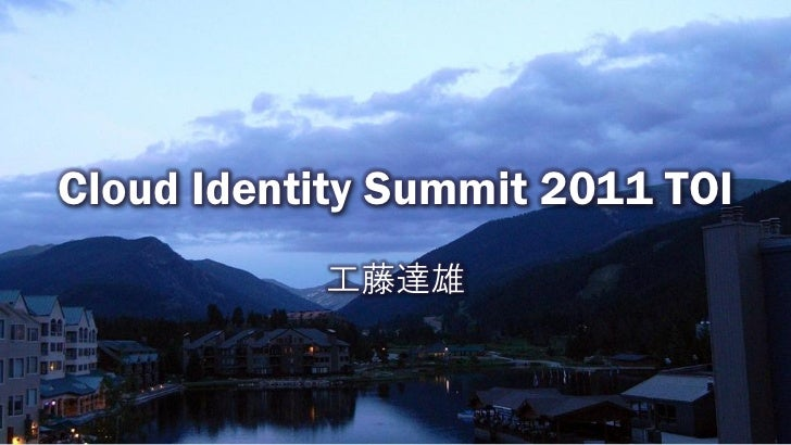 Cloud Identity Summit 2011 TOI           工藤達雄