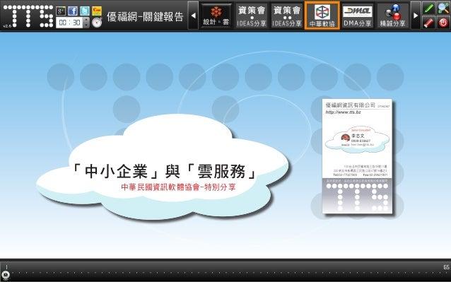 優福網-關鍵報告 「中小企業」與「雲服務」 中華民國資訊軟體協會-特別分享