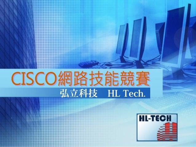 弘立科技 HL Tech.