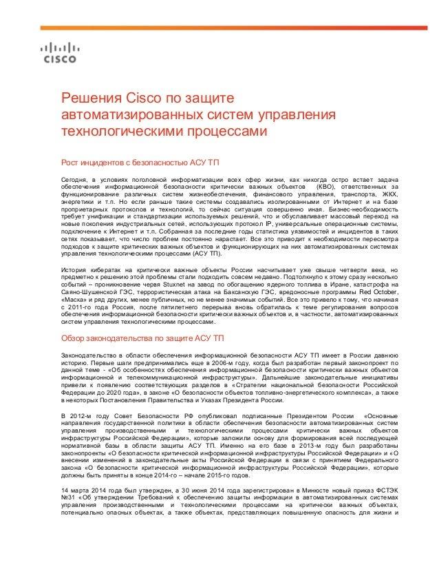 Решения Cisco по защите автоматизированных систем управления технологическими процессами Рост инцидентов с безопасностью А...