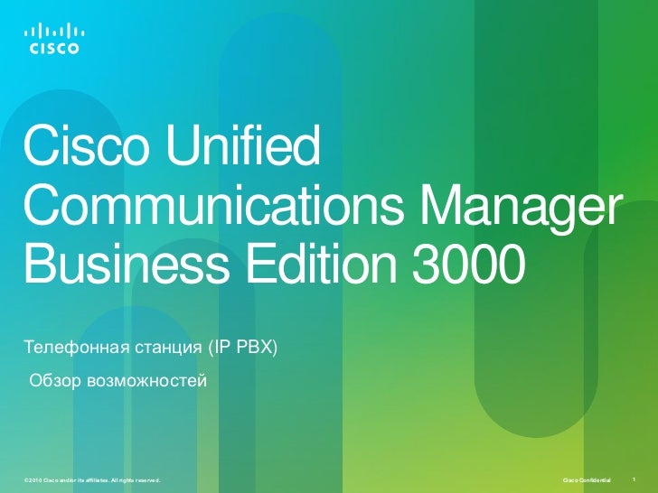 Cisco UnifiedCommunications ManagerBusiness Edition 3000Телефонная станция (IP PBX) Обзор возможностей© 2010 Cisco and/or ...