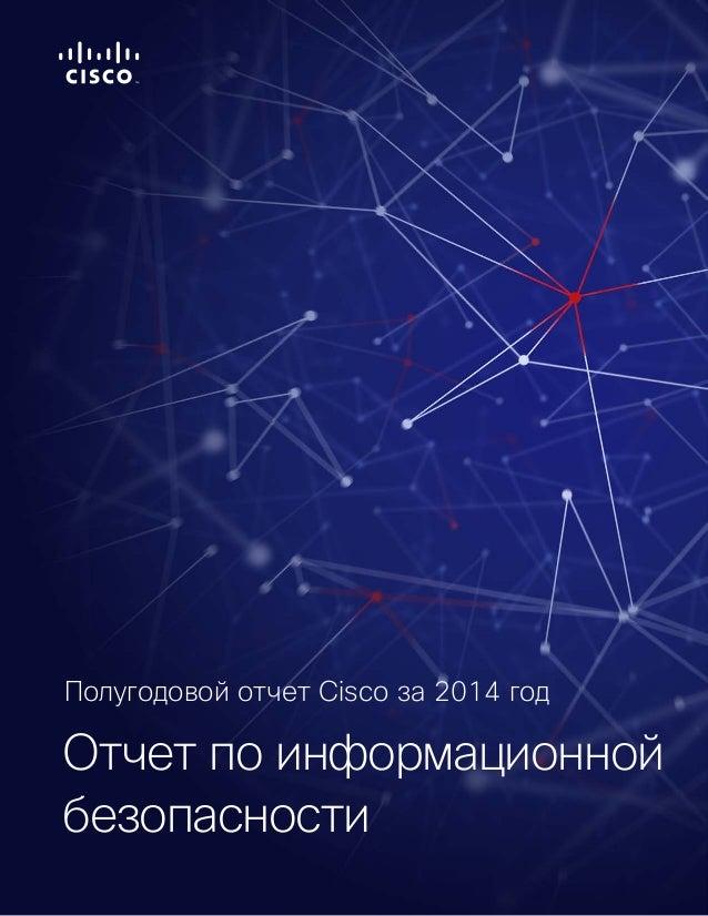 Полугодовой отчет Cisco за 2014 год  Отчет по информационной  безопасности
