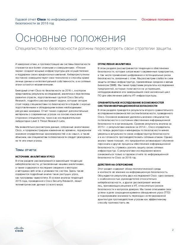 2 Основные положения И хакерские атаки, и противостоящие им системы безопасности становятся все более сложными и совершенн...