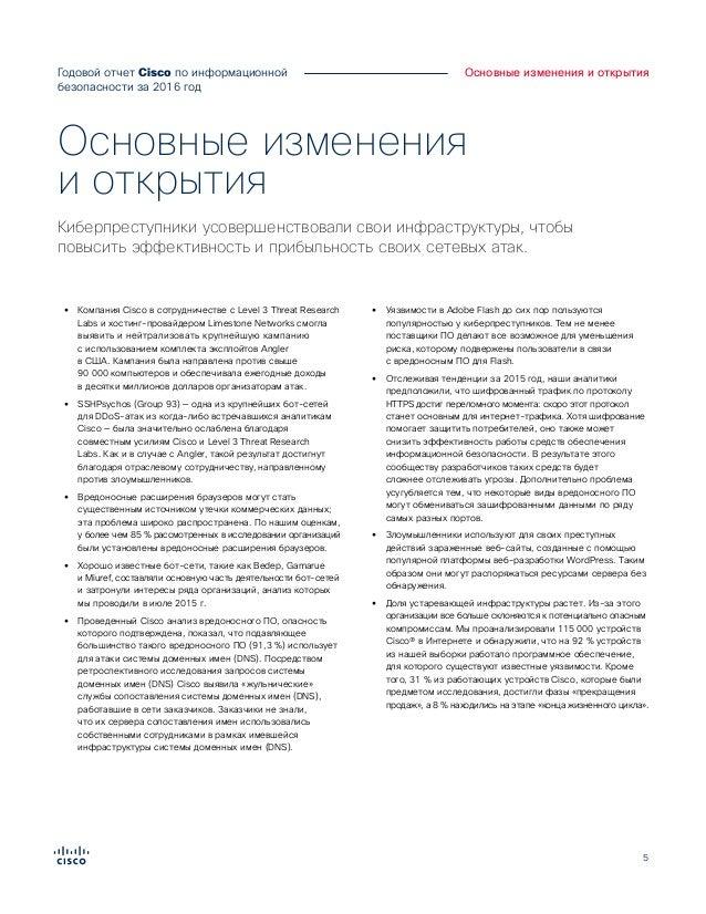 5 Основные изменения и открытия •• Компания Cisco в сотрудничестве с Level 3 Threat Research Labs и хостинг-провайдером Li...