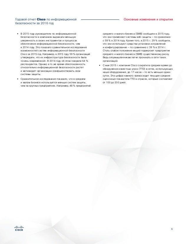 6 •• В 2015 году руководители по информационной безопасности в компаниях выражали меньшую уверенность в своих инструментах...