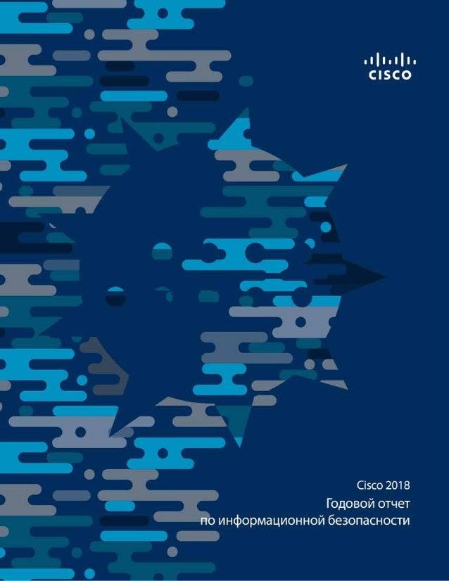 2 Отчет Cisco поинформационной безопасности за2018 год | Содержание Содержание Краткий обзор...............................
