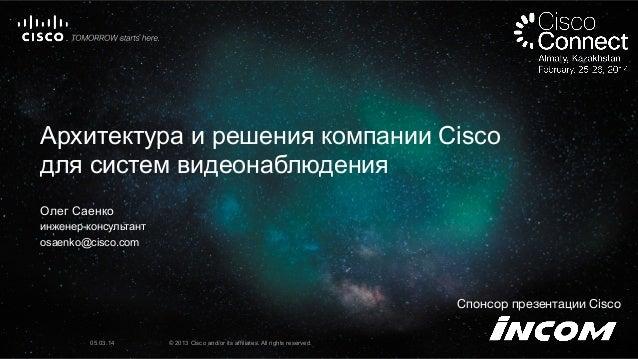 Спонсор презентации Cisco Архитектура и решения компании Cisco для систем видеонаблюдения Олег Саенко инженер-консультант ...