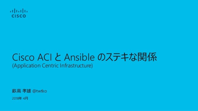 Cisco ACI Ansible (Application Centric Infrastructure) @twtko 2018 4