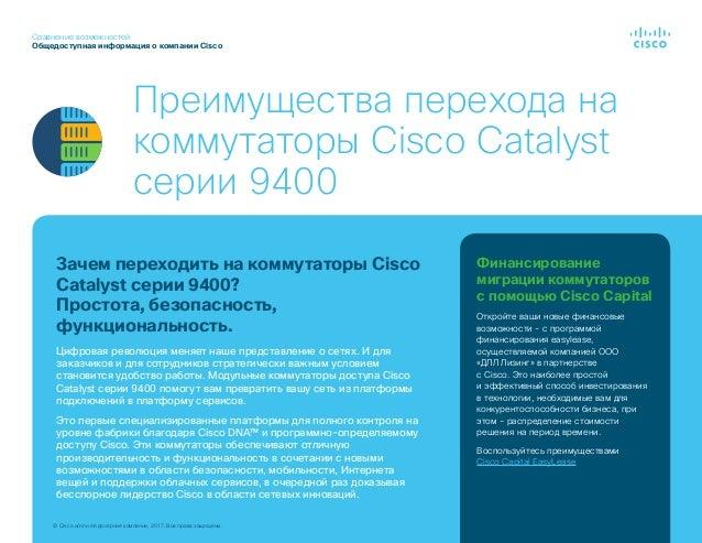 Сравнение возможностей Общедоступная информация окомпании Cisco Зачем переходить на коммутаторы Cisco Catalyst серии 9400...