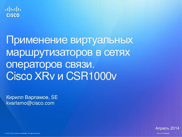 © 2012 Cisco and/or its affiliates. All rights reserved. Cisco Confidential 1© 2012 Cisco and/or its affiliates. All right...