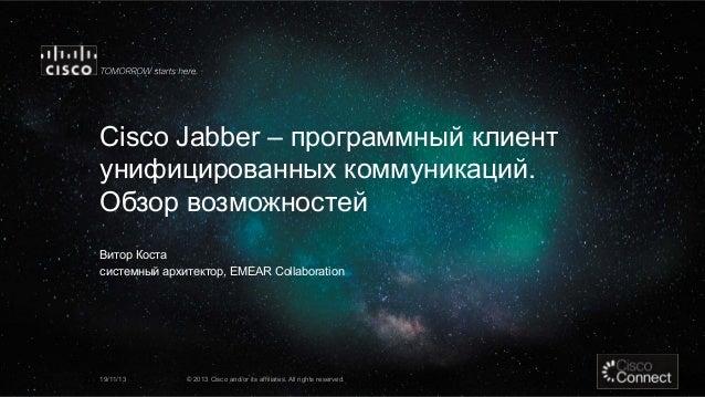 "Cisco Jabber – 0%$1%(**+,- /2"")+# 3+""4""5""%$6(++,. /$**3+""/(5""-. 789$% 6$9*$:+$'#)!""#$% &$'#( '""'#)*+,- (%.""#)/#$%, EMEAR C..."