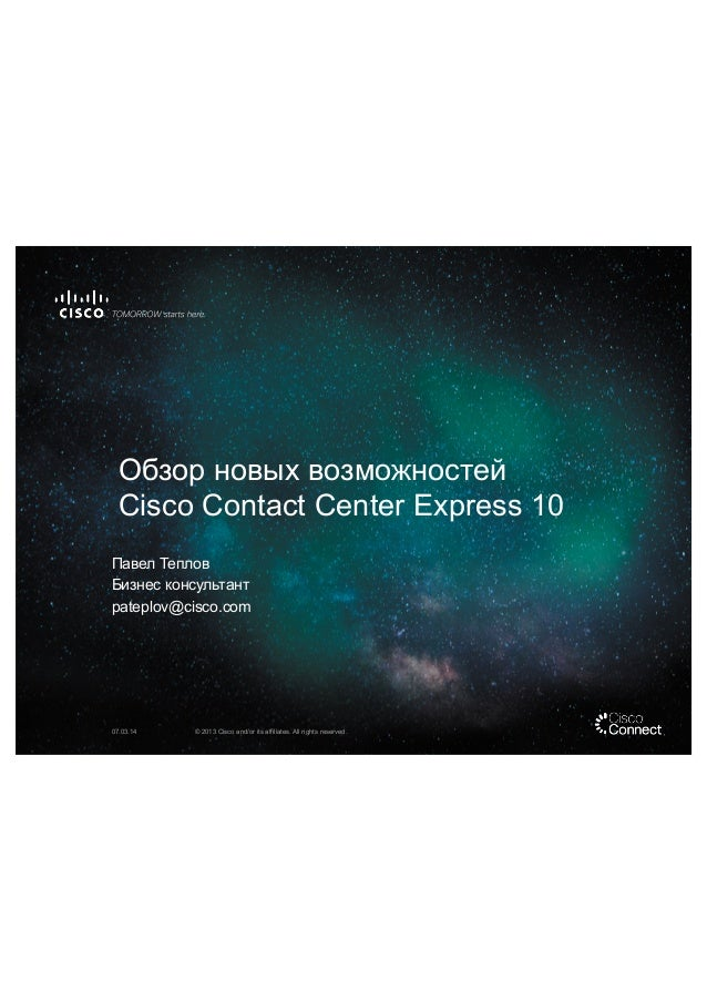 Обзор новых возможностей Cisco Contact Center Express 10 Павел Теплов Бизнес консультант pateplov@cisco.com © 2013 Cisco a...