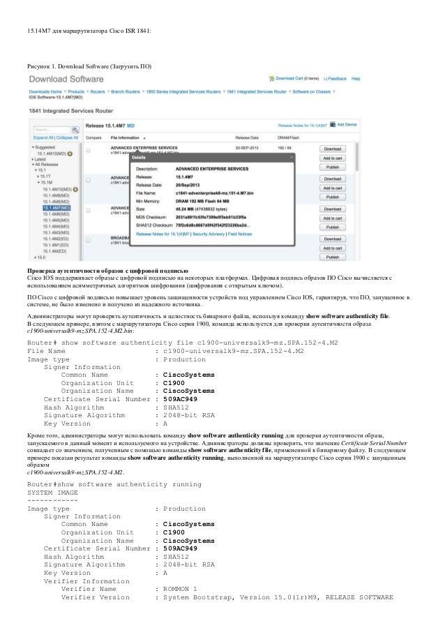 Cisco 1841 Ios download 15
