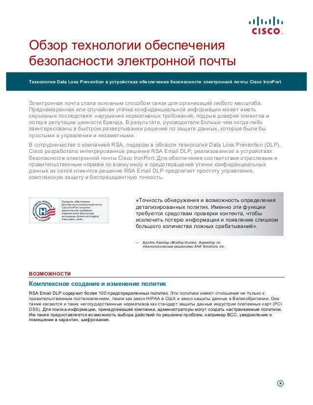 Обзор технологии обеспечения безопасности электронной почты Электронная почта стала основным способом связи для организаци...