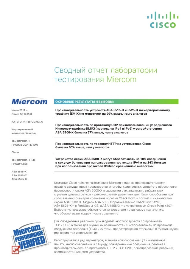Сводный отчет лаборатории                      тестирования Miercom                      Основные результаты и выводы:Июль...