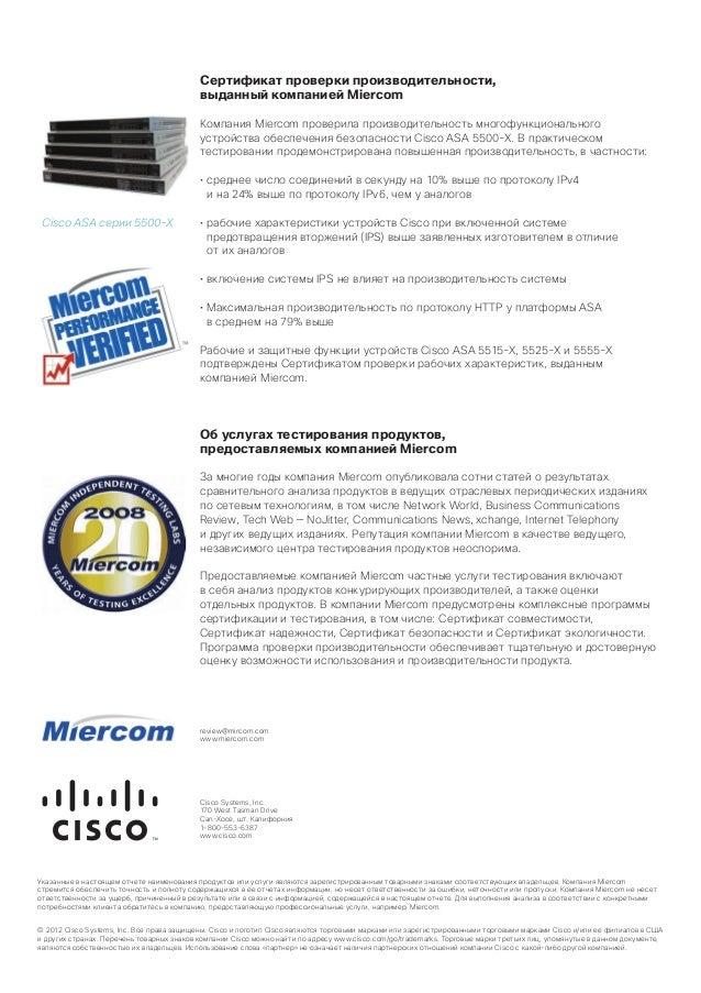 Сертификат проверки производительности,                                           выданный компанией Miercom              ...