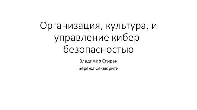 Организация, культура, и управление кибер- безопасностью Владимир Стыран Бережа Секьюрити