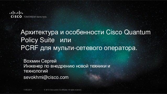 Вохмин Сергей Инженер по внедрению новой техники и технологий sevokhmi@cisco.com Архитектура и особенности Cisco Quantum P...