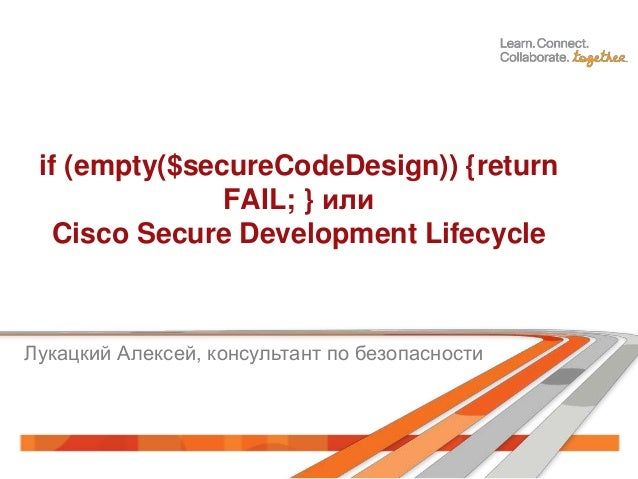 if (empty($secureCodeDesign)) {returnFAIL; } илиCisco Secure Development LifecycleЛукацкий Алексей, консультант по безопас...