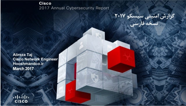 Cisco security report 2017 persian revision