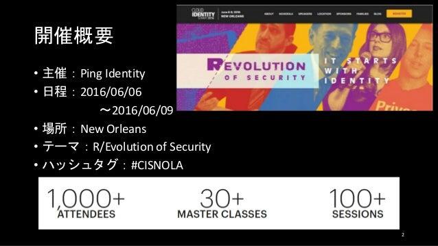 CIS参加報告 - Blockchain/HashgraphとIdentity Slide 2