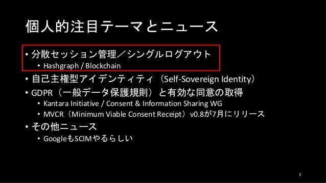 CIS参加報告 - Blockchain/HashgraphとIdentity Slide 3