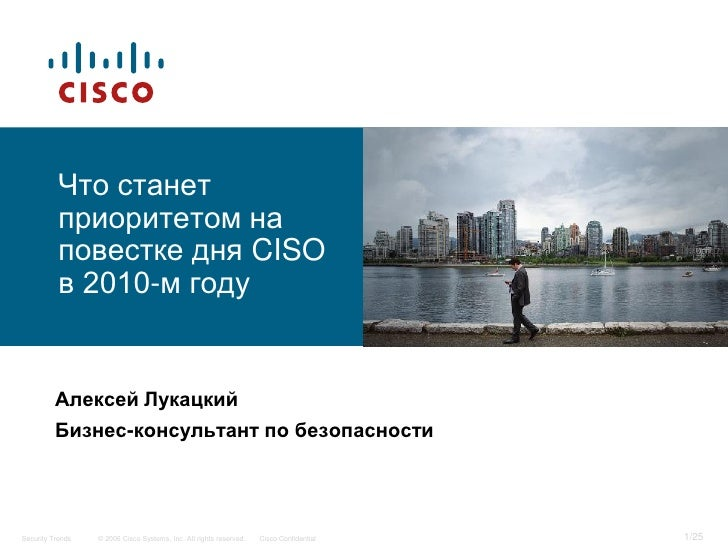 Что станет            приоритетом на            повестке дня CISO            в 2010-м году             Алексей Лукацкий   ...