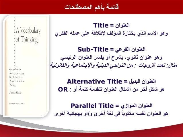 المصطلحات بأهم قائمة العنوان=Title الفكري عمله على إلطالقة المؤلف يختارة الذي اإلسم وهو الفرعي...