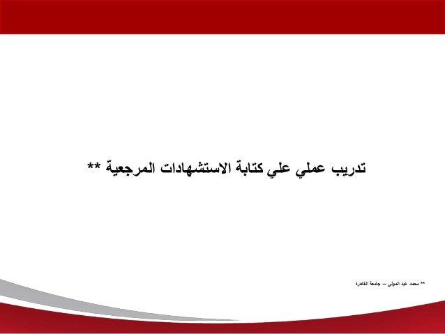 المرجعية االستشهادات كتابة علي عملي تدريب** **المولي عبد محمد–القاهرة جامعة