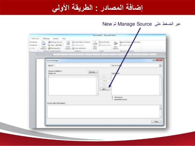 المصادر إضافة:األولي الطريقة على الضغط عبرManage SourceثمNew