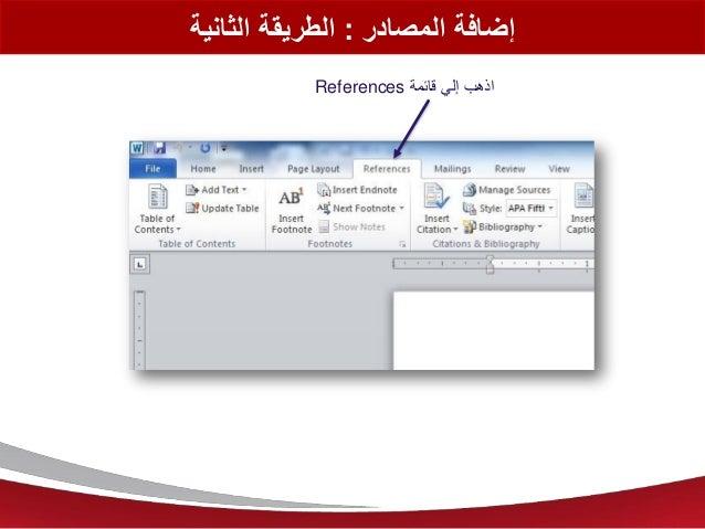 المصادر إضافة:الطريقةالثانية قائمة إلي اذهبReferences