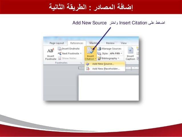 المصادر إضافة:الثانية الطريقة على اضغطInsert CitationواخترAdd New Source
