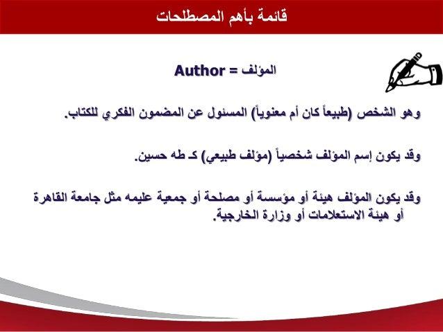 المؤلف=Author الشخص وهو(اامعنوي أم كان ااطبيع)للكتاب الفكري المضمون عن المسئول. ااشخص...