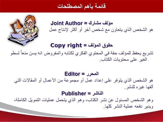 المصطلحات بأهم قائمة مشارك مؤلف=Joint Author عمل إلنتاج أكثر أو أخر شخص مع يتعاون الذي الشخص...